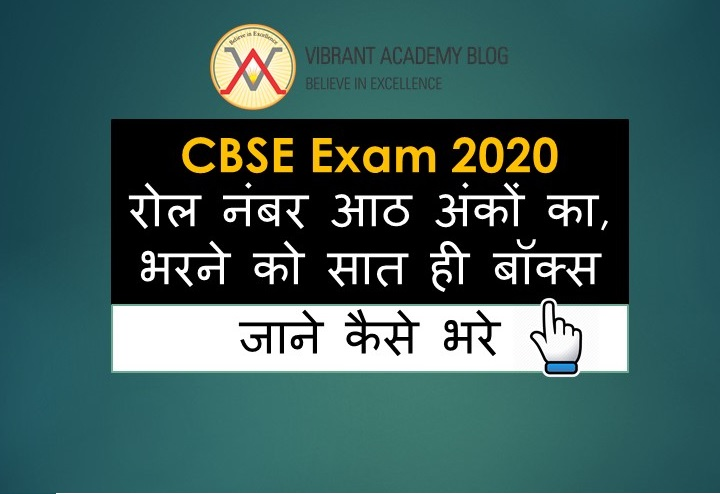 CBSE Exam 2020: Roll number eight digits, only seven boxes to fill