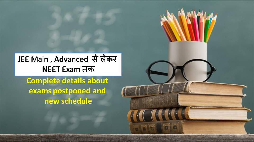 JEE Main , Advanced  से लेकर  NEET Exam तक Complete details about exams postponed and new schedule
